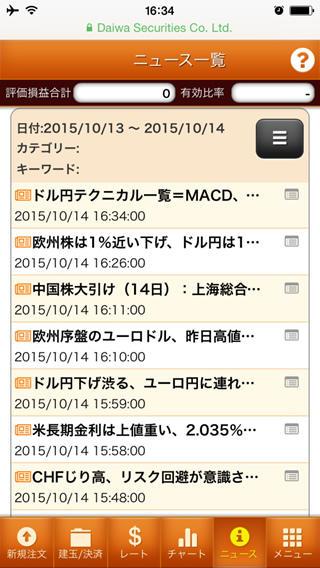 大和証券【くりっく365】iPhoneニュース画面