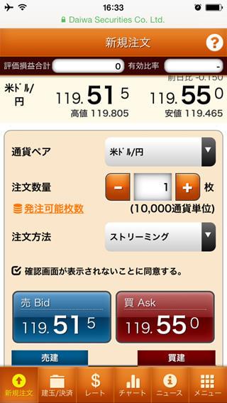 大和証券【くりっく365】iPhone注文画面