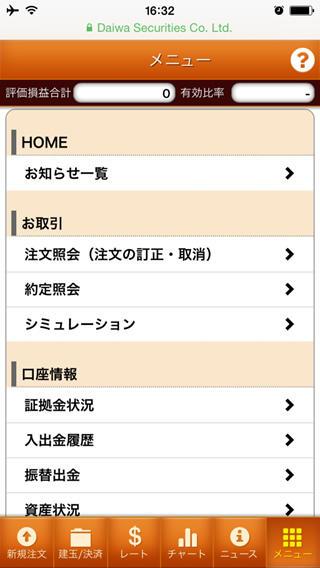 大和証券【くりっく365】iPhoneTOP画面