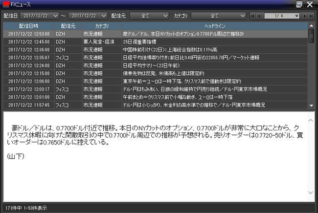 野村ネット&コール[ノムラFX](情報ツール)