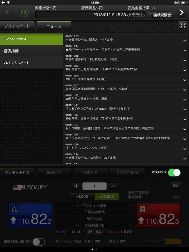 YJFX![外貨ex]iPadマーケット情報画面