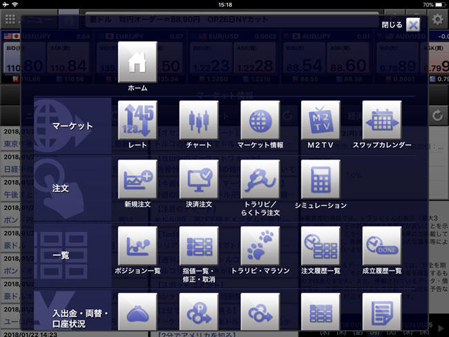 マネースクエア[M2JFX]iPadメニュー画面