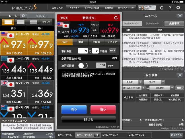FXプライム byGMO[選べる外貨]iPad注文画面