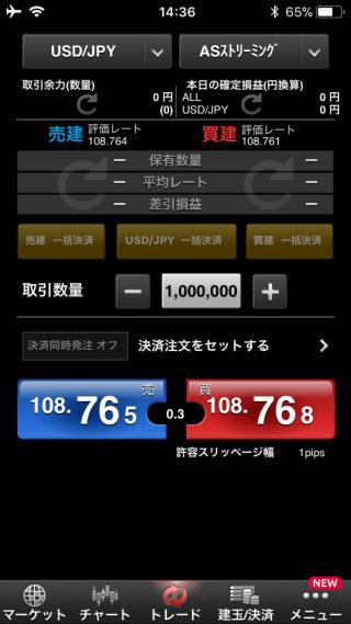 マネーパートナーズ[パートナーズFXnano]のiPhoneスピード系注文画面