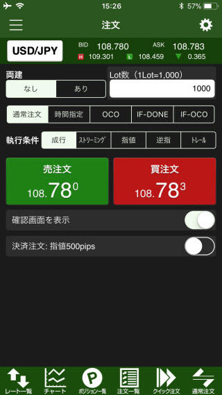 JFX[MATRIXTRADER]のiPhone注文画面