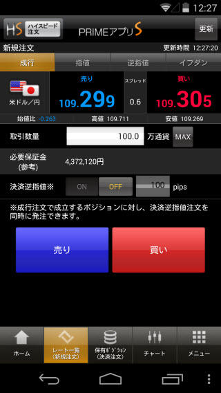 FXプライム byGMO[選べる外貨]Android注文画面