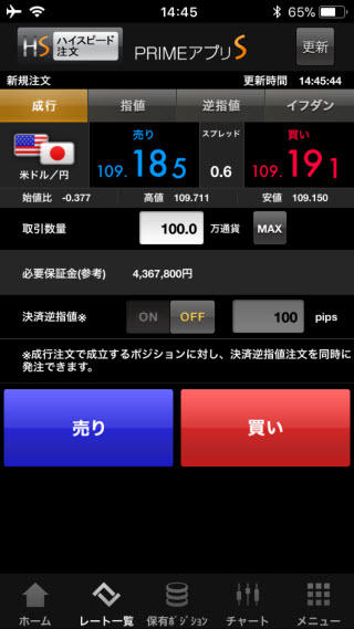 FXプライムbyGMO[選べる外貨]iPhone注文画面