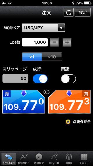 外為どっとコム[外貨ネクストネオ]iPhone注文画面