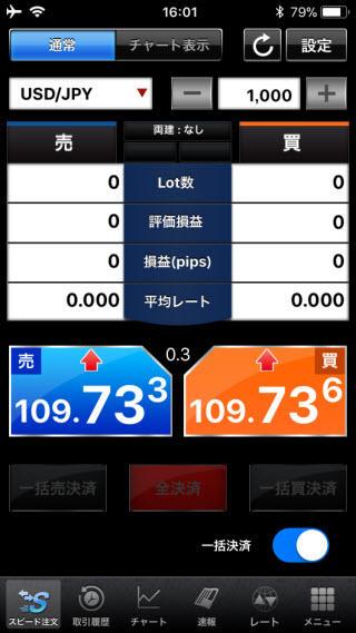 外為どっとコム[外貨ネクストネオ]のiPhoneスピード系注文画面