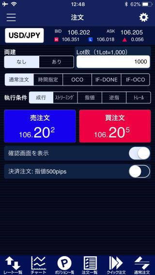 ヒロセ通商[LIONFX]のiPhone注文画面