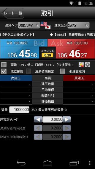 SBIFXトレード[SBIFXTRADE]のAndroidスピード系注文画面