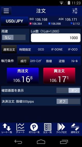 ヒロセ通商[LIONFX]のAndroid注文画面