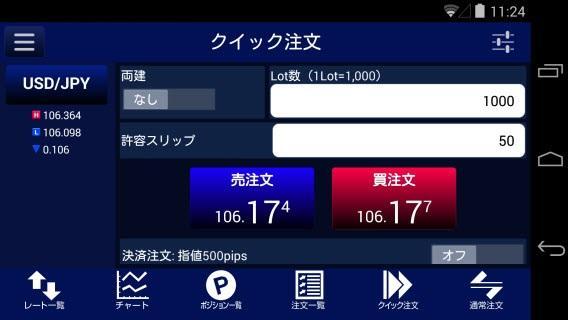 ヒロセ通商[LIONFX]のAndroidスピード系注文画面