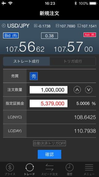 セントラル短資FX[ウルトラFX]のiPhone注文画面
