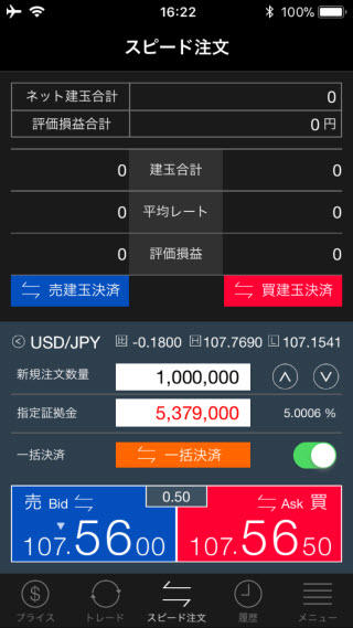 セントラル短資FX[ウルトラFX]のiPhoneスピード系注文画面