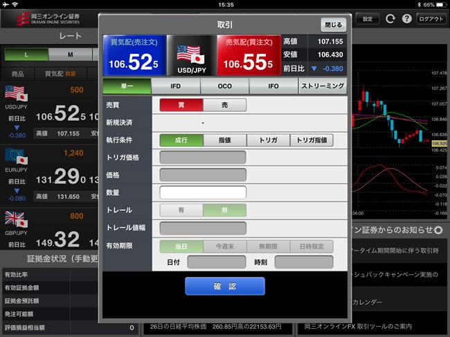 岡三オンライン証券【くりっく365】iPad注文画面