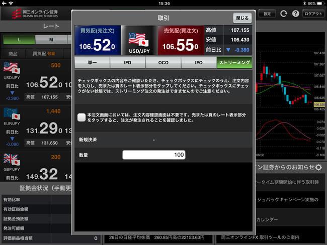 岡三オンライン証券【くりっく365】iPadスピード注文画面
