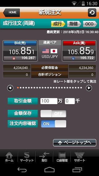 上田ハーロー[外貨アクティブ]Android注文画面