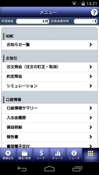 大和証券[ダイワFX]のAndroidTOP画面