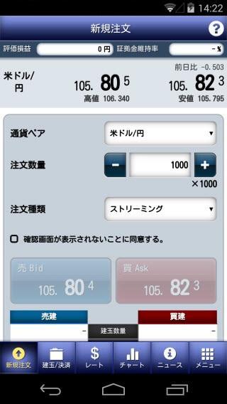 大和証券[ダイワFX]のAndroid注文画面