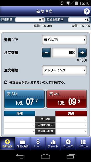大和証券[ダイワFX]のAndroidスピード系注文画面