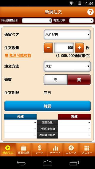 大和証券【くりっく365】Android注文画面