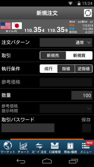 SBI証券[SBIFXミニ]Android注文画面