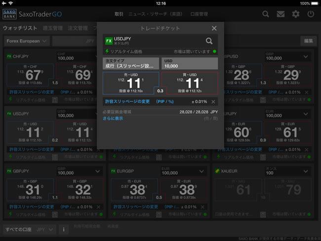 サクソバンク証券[スタンダードコース]、[アクティブトレーダーコース]iPad注文画面