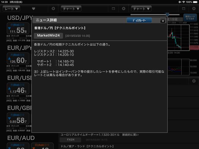 ひまわり証券[ひまわりFXレギュラー口座]iPadマーケット情報画面
