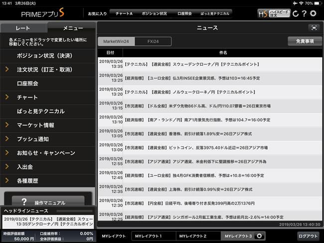 FXプライム byGMO[選べる外貨]iPadメニュー画面