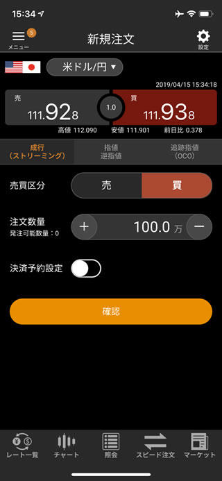 松井証券[FX]iPhone注文画面