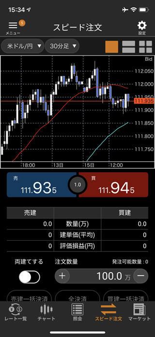 松井証券[FX]のiPhoneスピード系注文画面