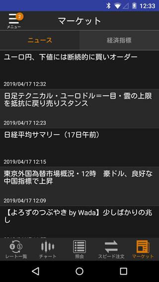 松井証券[FX]Androidニュース画面