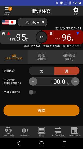 松井証券[FX]Android注文画面