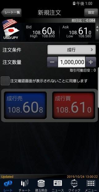 マネックス証券[FXPLUS]のAndroid注文画面