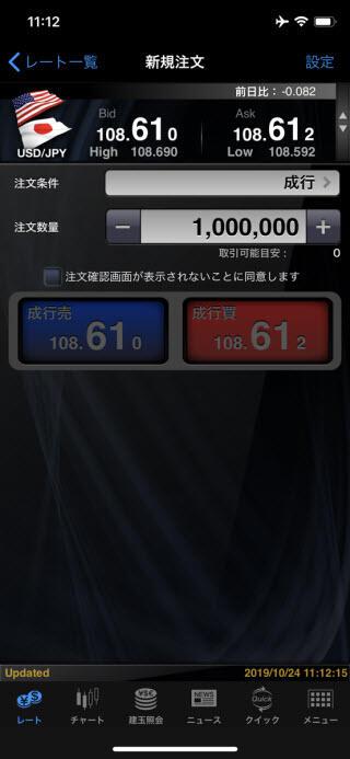 マネックス証券[FXPLUS]のiPhone注文画面