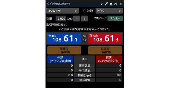 マネックス証券[FXPLUS](スピード注文システム)