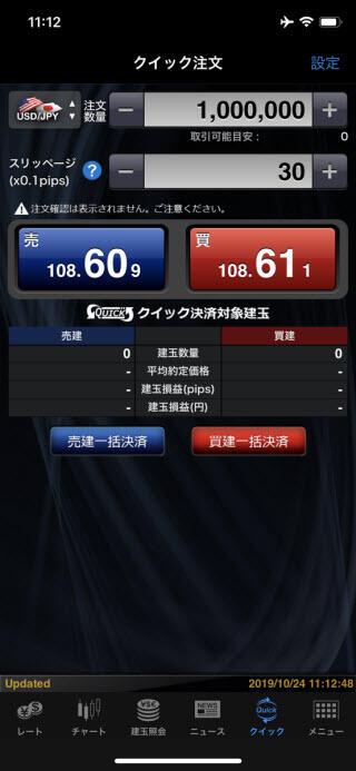 マネックス証券[FXPLUS]のiPhoneスピード系注文画面