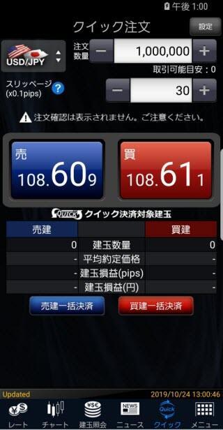 マネックス証券[FXPLUS]のAndroidスピード系注文画面
