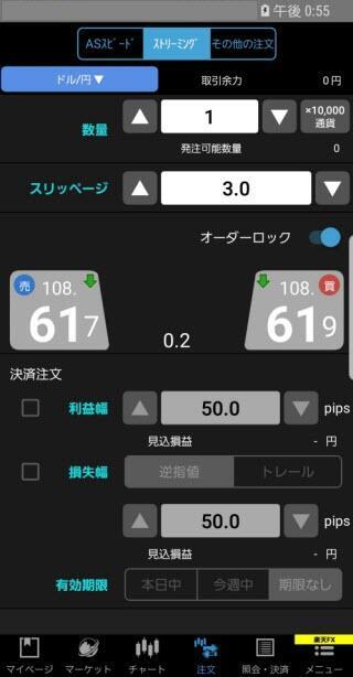 楽天証券[楽天FX]Android注文画面