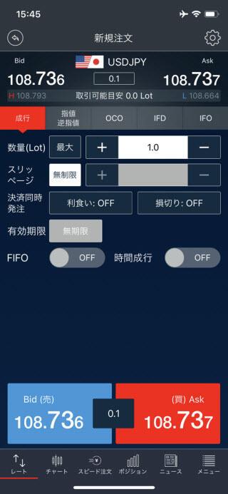 トレイダーズ証券[LIGHTFX]iPhone注文画面