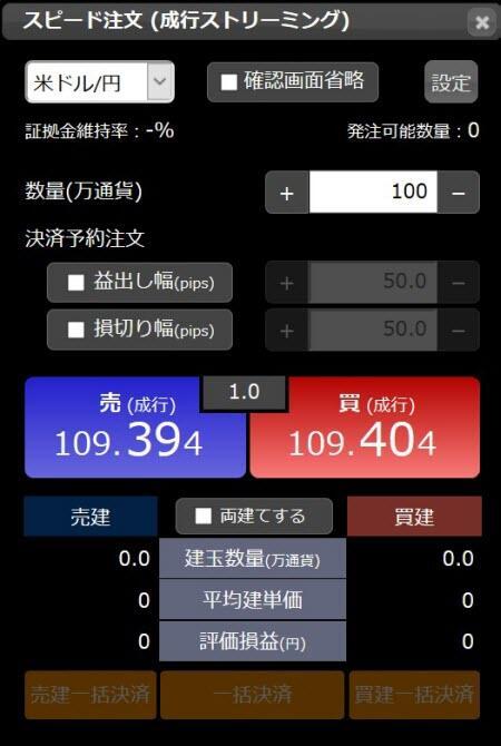 松井証券[FX](スピード注文系システム)