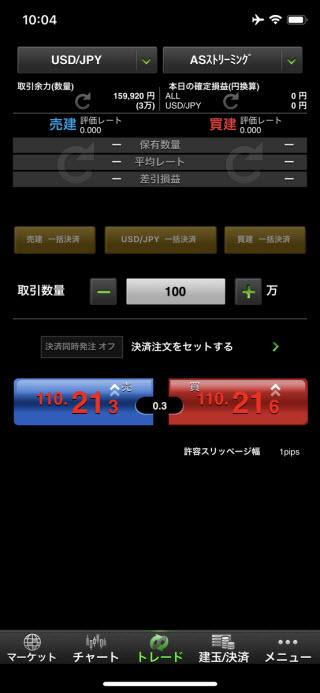 マネーパートナーズ[パートナーズFX]のiPhoneスピード系注文画面