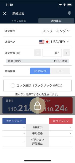 マネースクエア[マネースクエアFX]iPhone注文画面