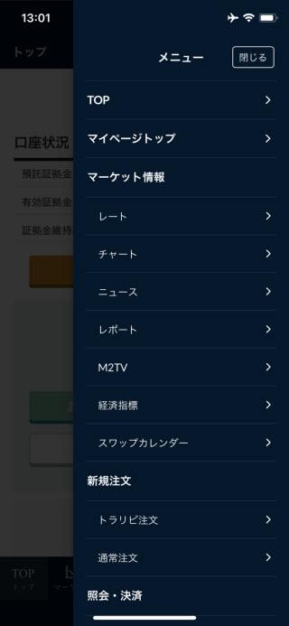 マネースクエア[マネースクエアFX]iPhoneTOP画面