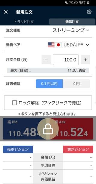 マネースクエア[マネースクエアFX]Android注文画面