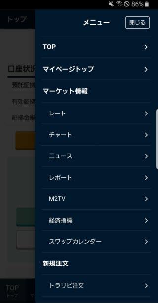 マネースクエア[マネースクエアFX]AndroidTOP画面