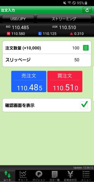 岡安商事【くりっく365】 Android注文画面