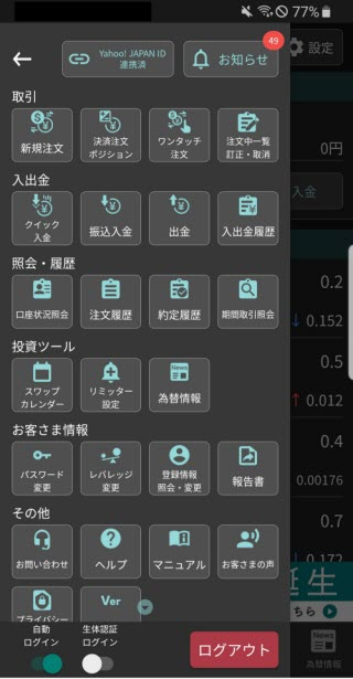 YJFX![外貨ex]のAndroidTOP画面