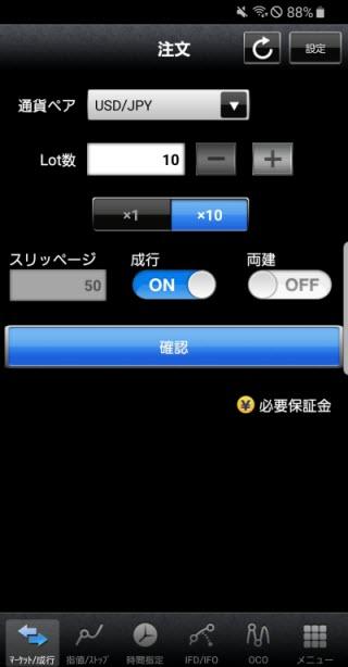 外為どっとコム[外貨ネクストネオ]Android注文画面